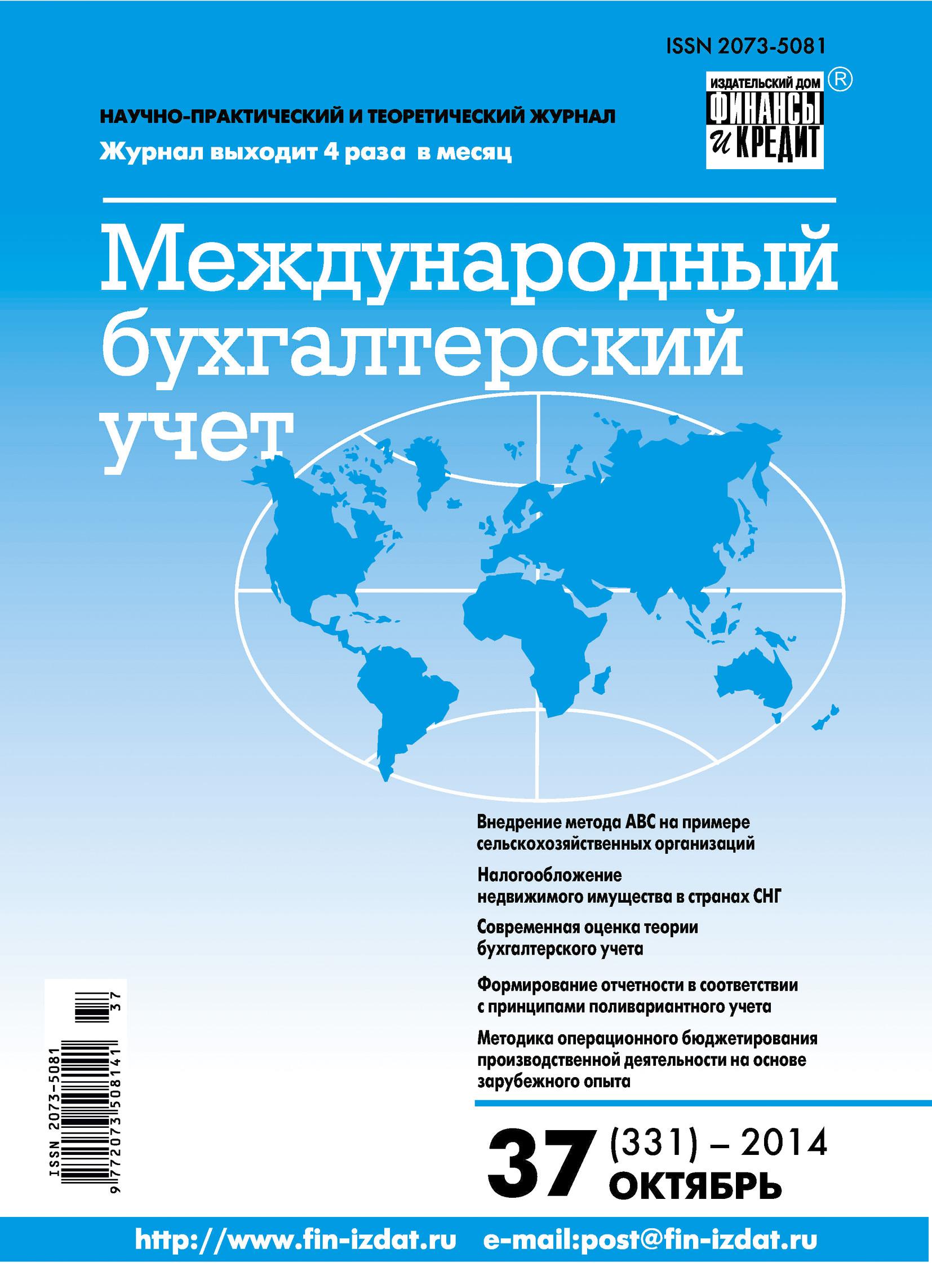 Отсутствует Международный бухгалтерский учет № 37 (331) 2014 горский и медведева о юдин е и др налогообложение недвижимого имущества в зарубежных странах