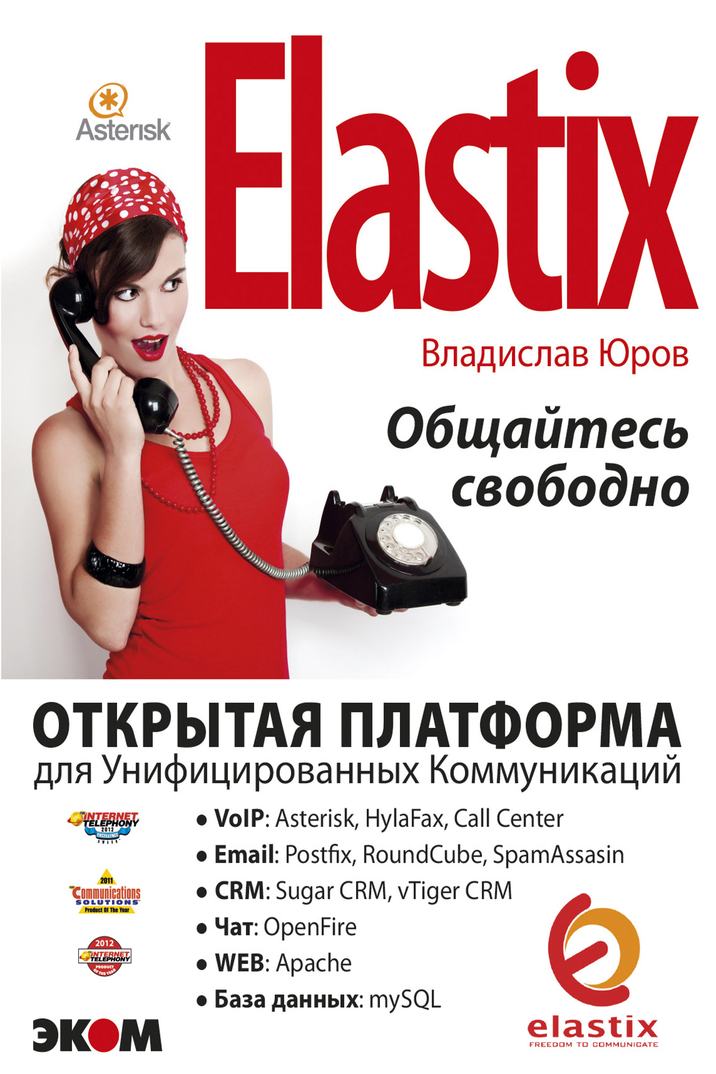 Владислав Юров ELASTIX – общайтесь свободно стоимость