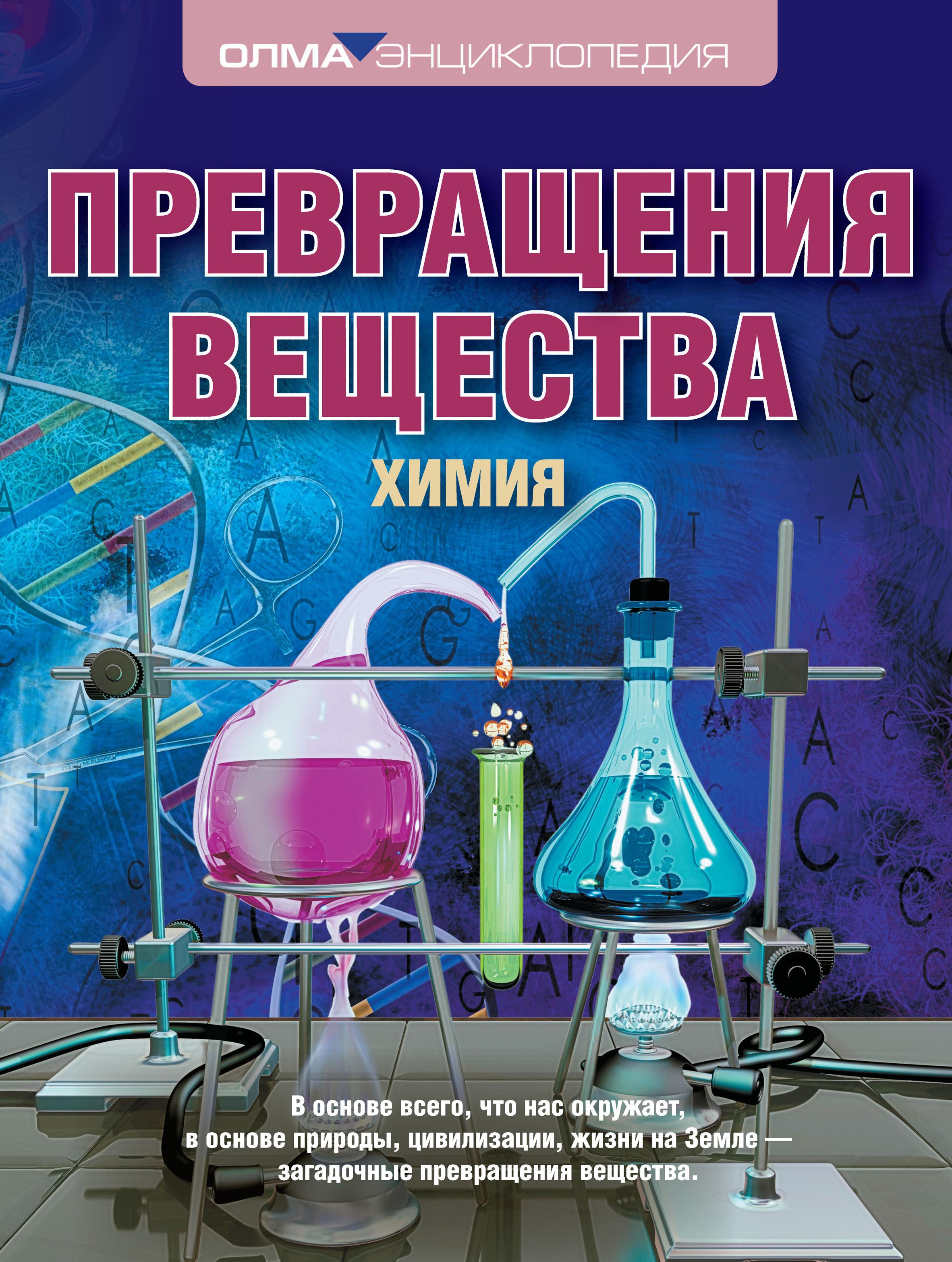 И. А. Леенсон Превращения вещества. Химия