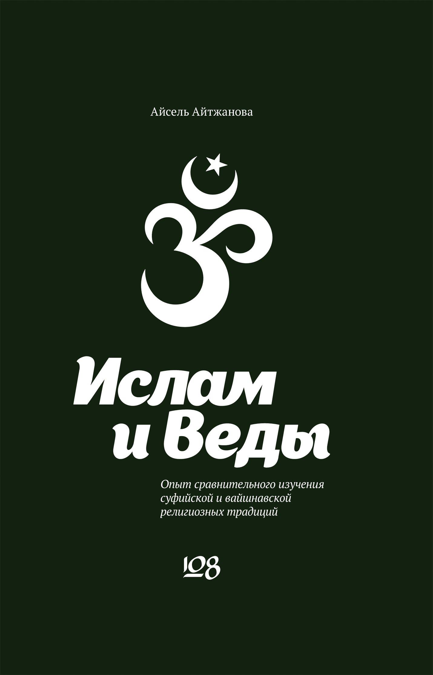 А. К. Айтжанова Ислам и Веды. Опыт сравнительного изучения суфийской и вайшнавской религиозных традиций