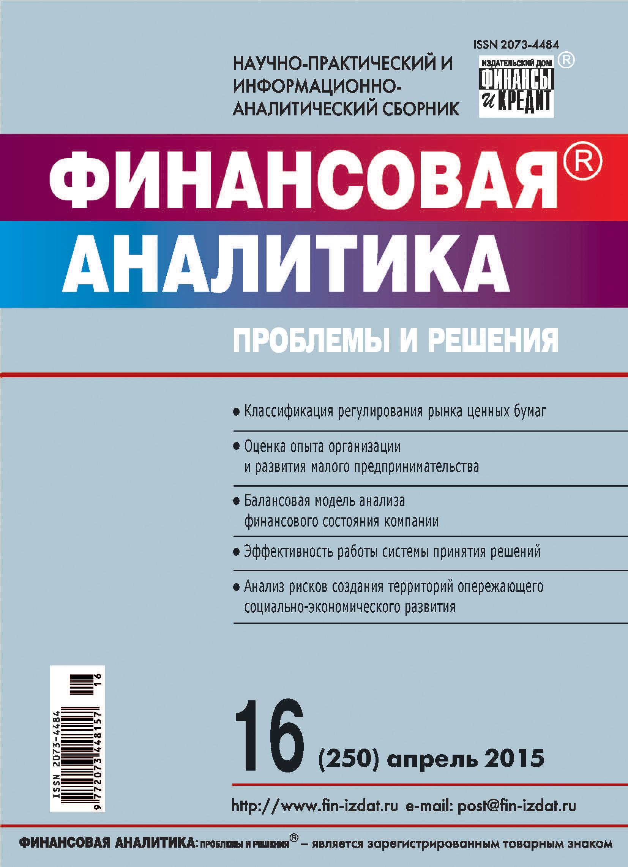 Отсутствует Финансовая аналитика: проблемы и решения № 16 (250) 2015 отсутствует финансовая аналитика проблемы и решения 46 280 2015