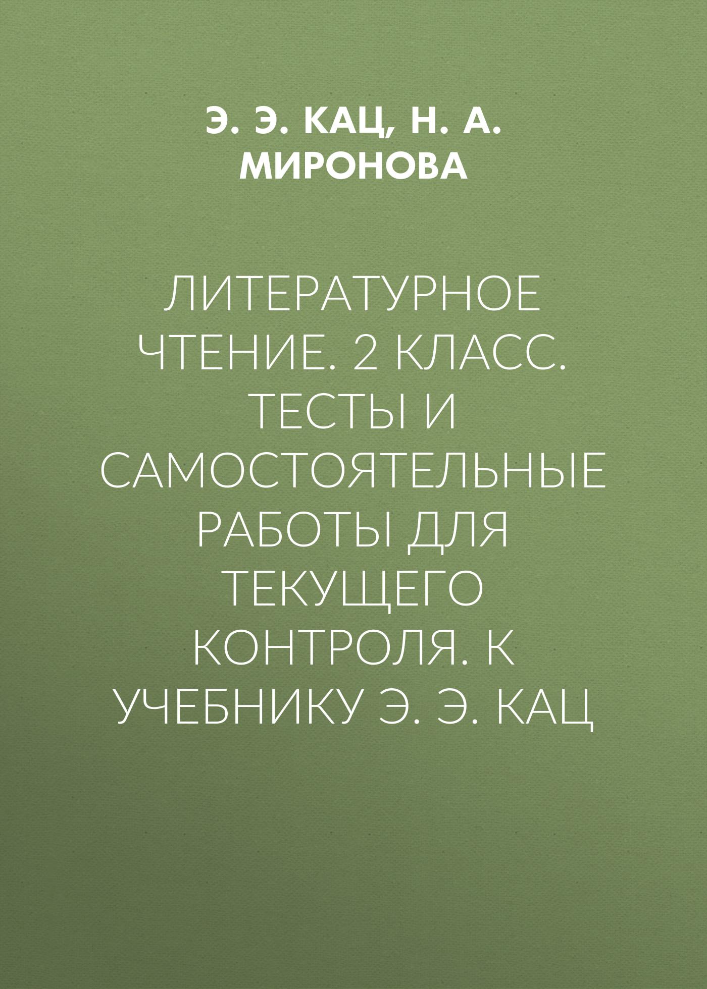 цена на Э. Э. Кац Литературное чтение. 2 класс. Тесты и самостоятельные работы для текущего контроля. К учебнику Э. Э. Кац
