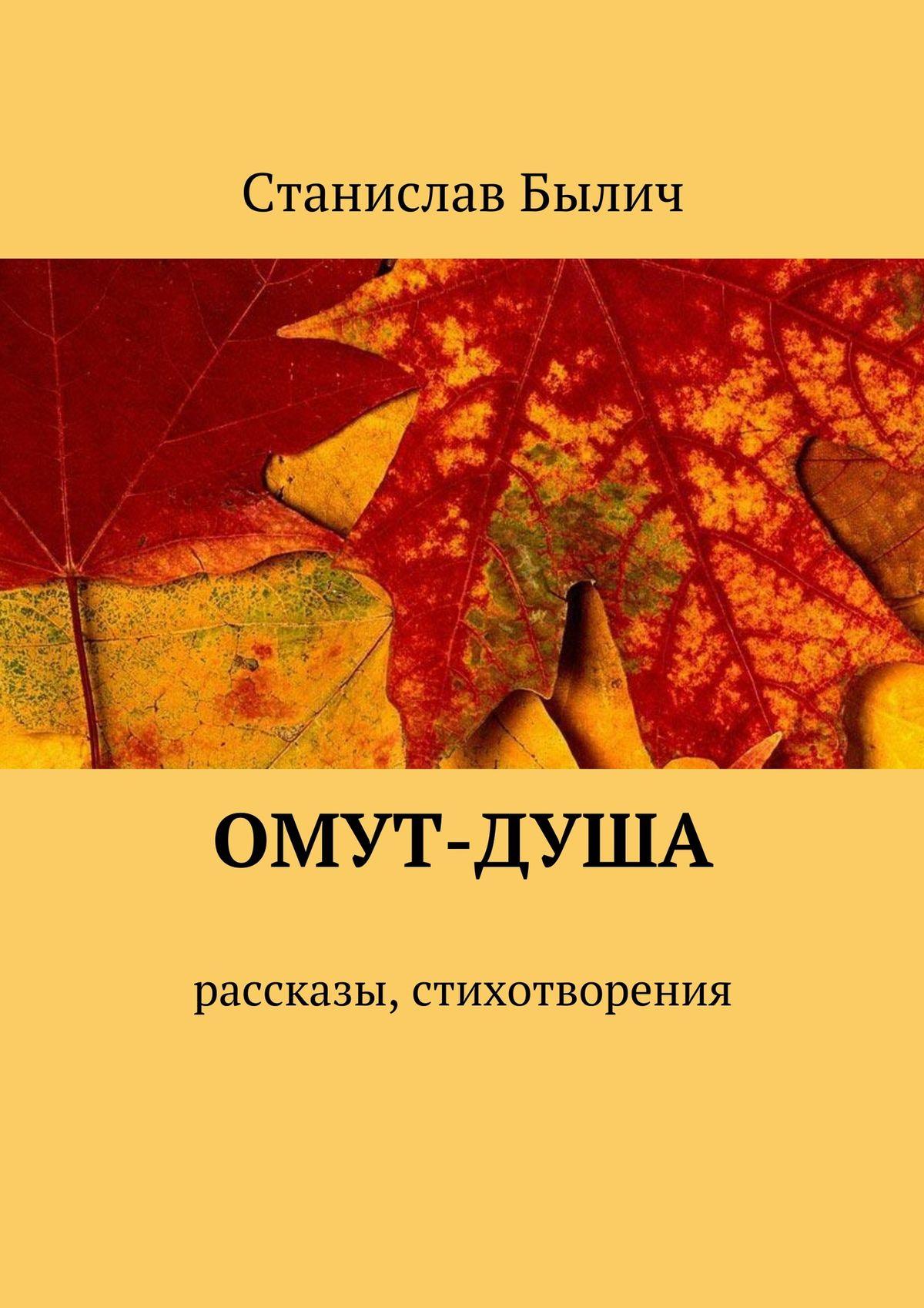 цены Станислав Былич Омут-душа. Рассказы, стихотворения