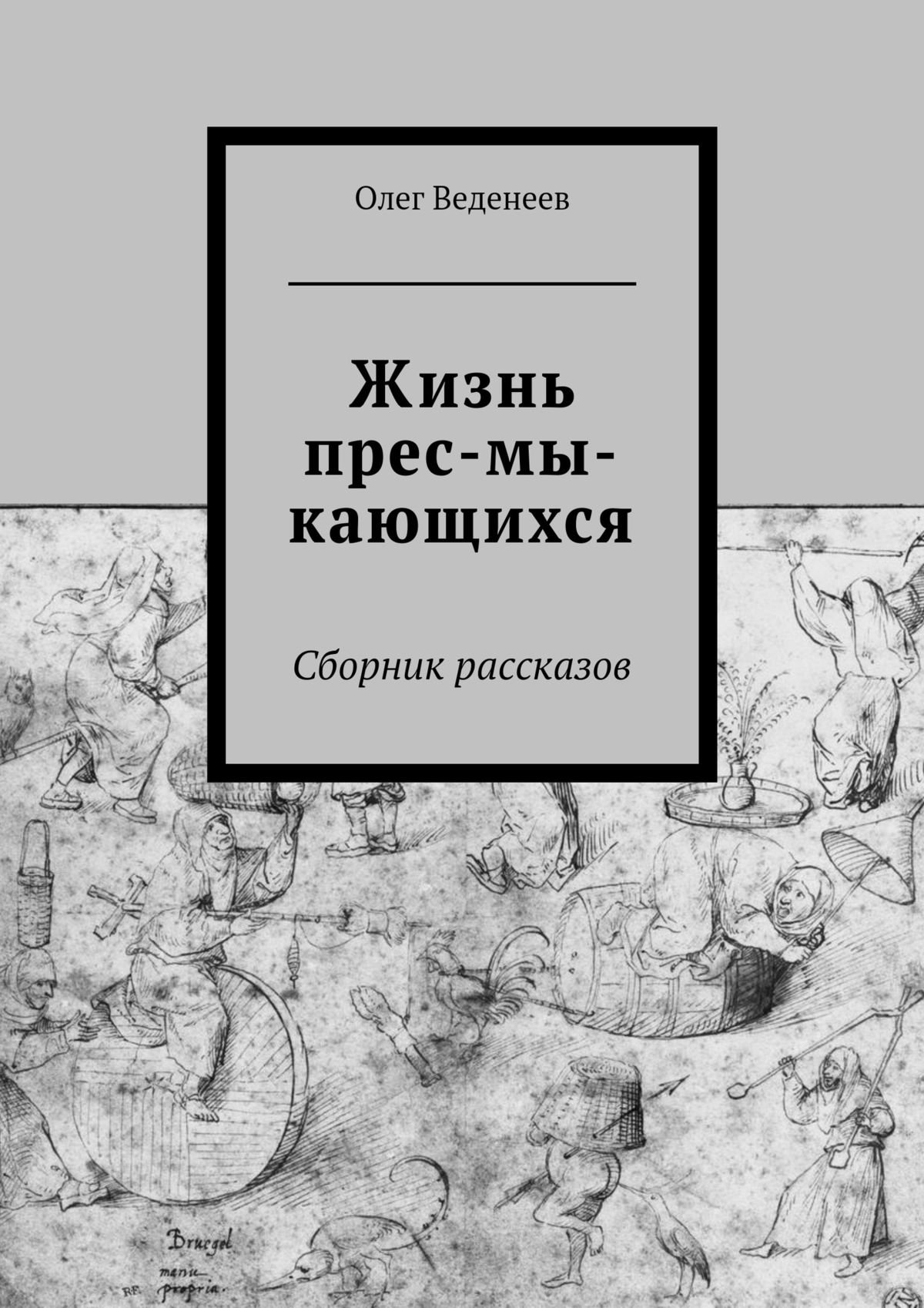 Олег Веденеев Жизнь прес-мы-кающихся. Сборник рассказов