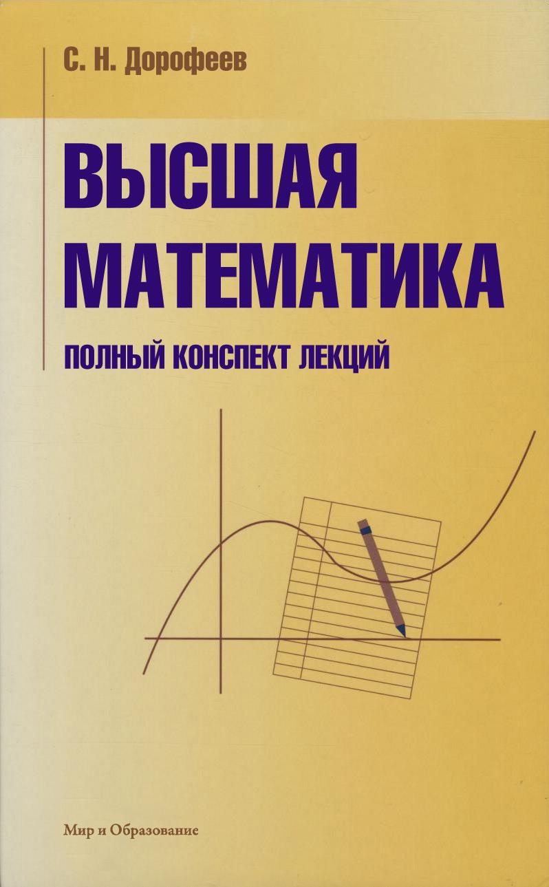С. Н. Дорофеев Высшая математика. Полный конспект лекций с а давыдов социология конспект лекций