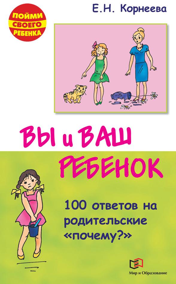 Елена Корнеева Вы и ваш ребенок. 100 ответов на родительские «почему?» цена