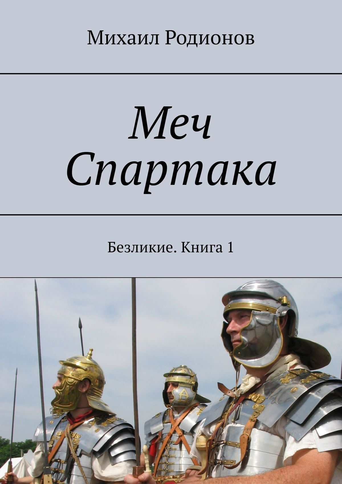 Меч Спартака