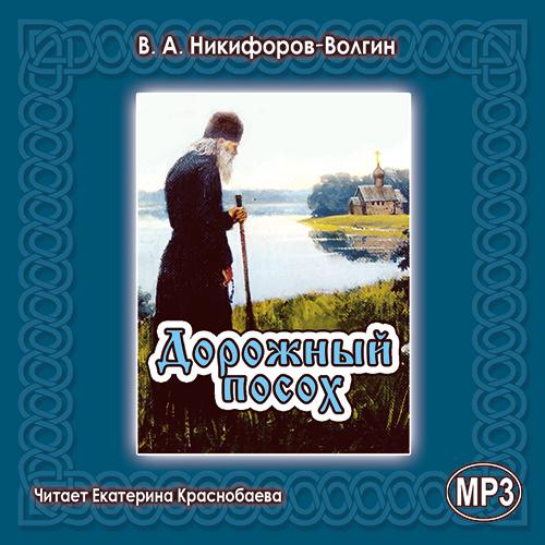 В. А. Никифоров-Волгин Дорожный посох все цены