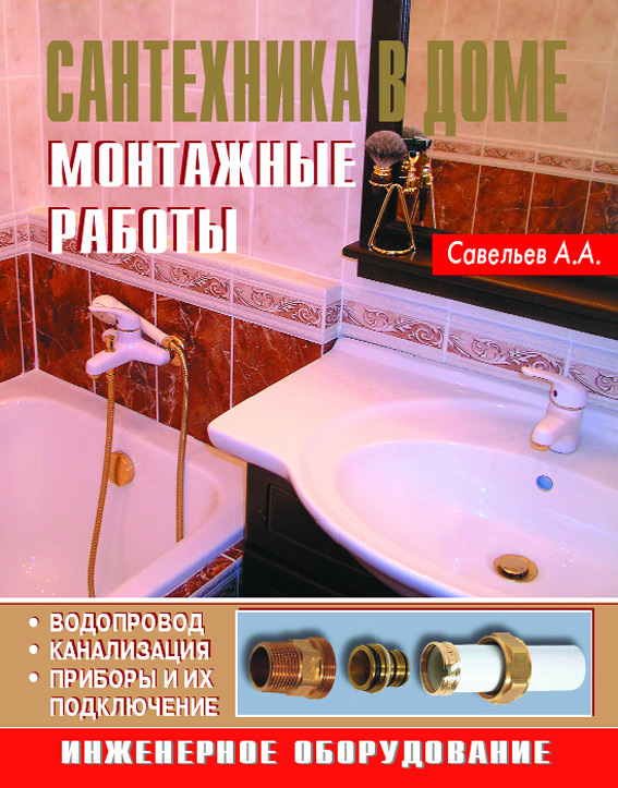 А. А. Савельев Сантехника в доме. Монтажные работы сантехника 40
