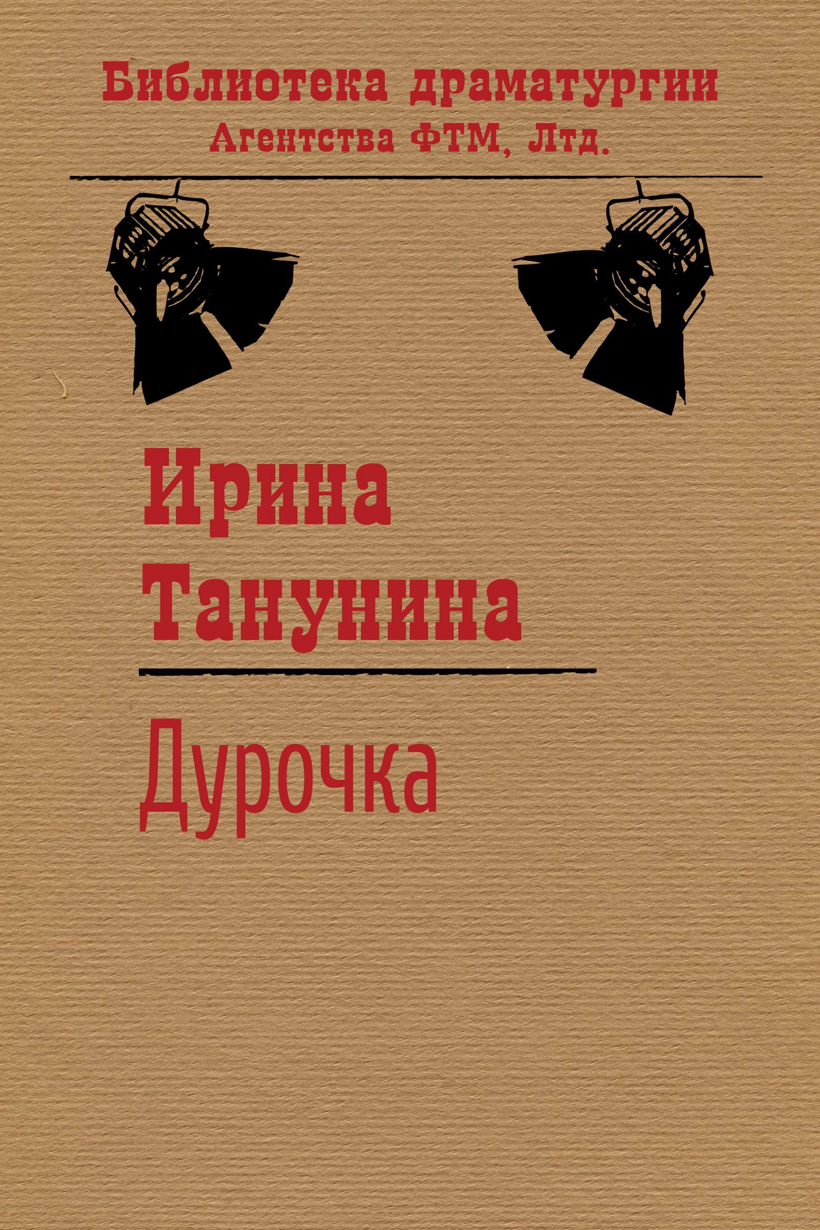 Дурочка ( Ирина Танунина  )