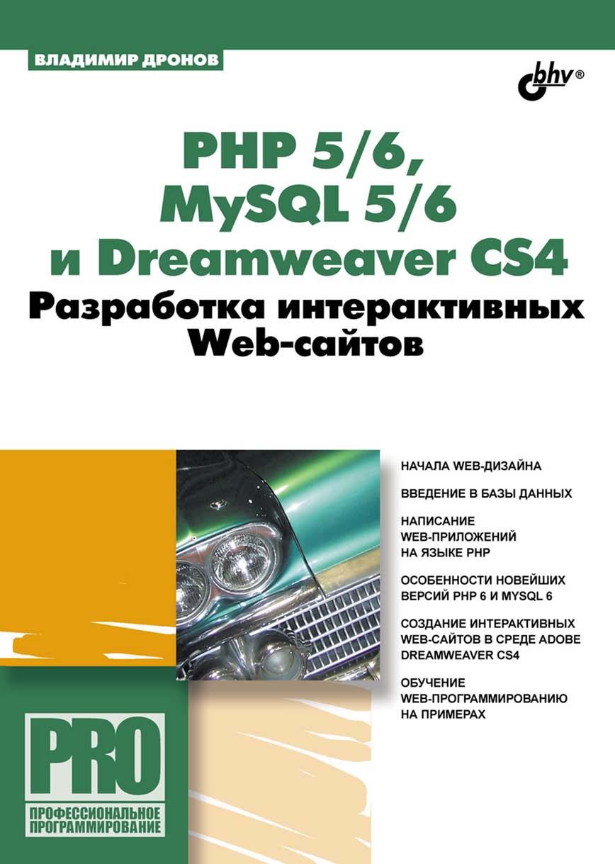 Владимир Дронов PHP 5/6, MySQL 5/6 и Dreamweaver CS4. Разработка интерактивных Web-сайтов елистратов ф м пер adobe dreamweaver cs4 офиц учебный курс