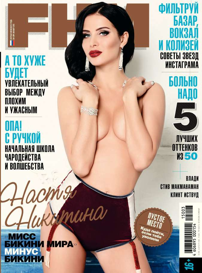 FHM (For Him Magazine) 03-2015