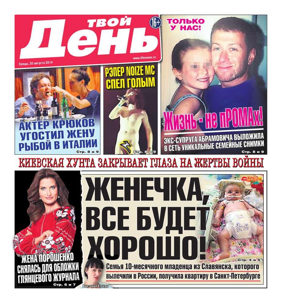 Редакция газеты Твой день Твой день 182-2014