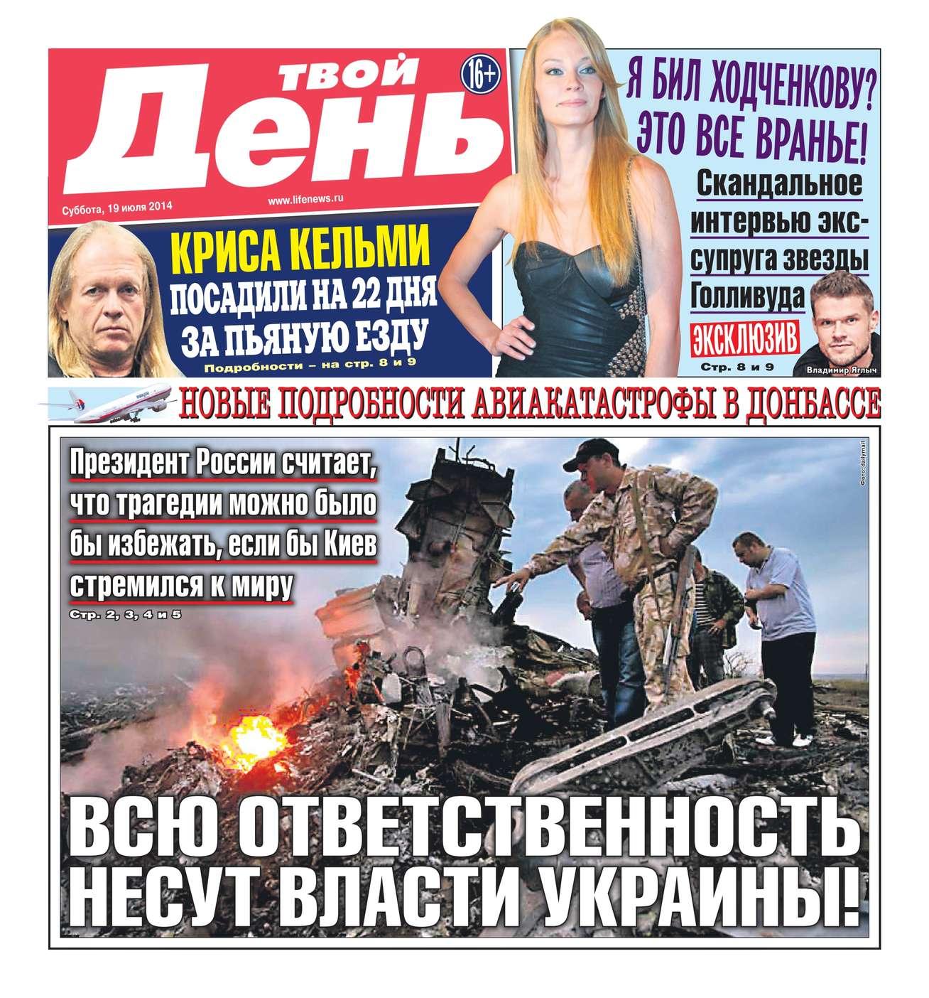 Редакция газеты Твой день Твой день 155-2014