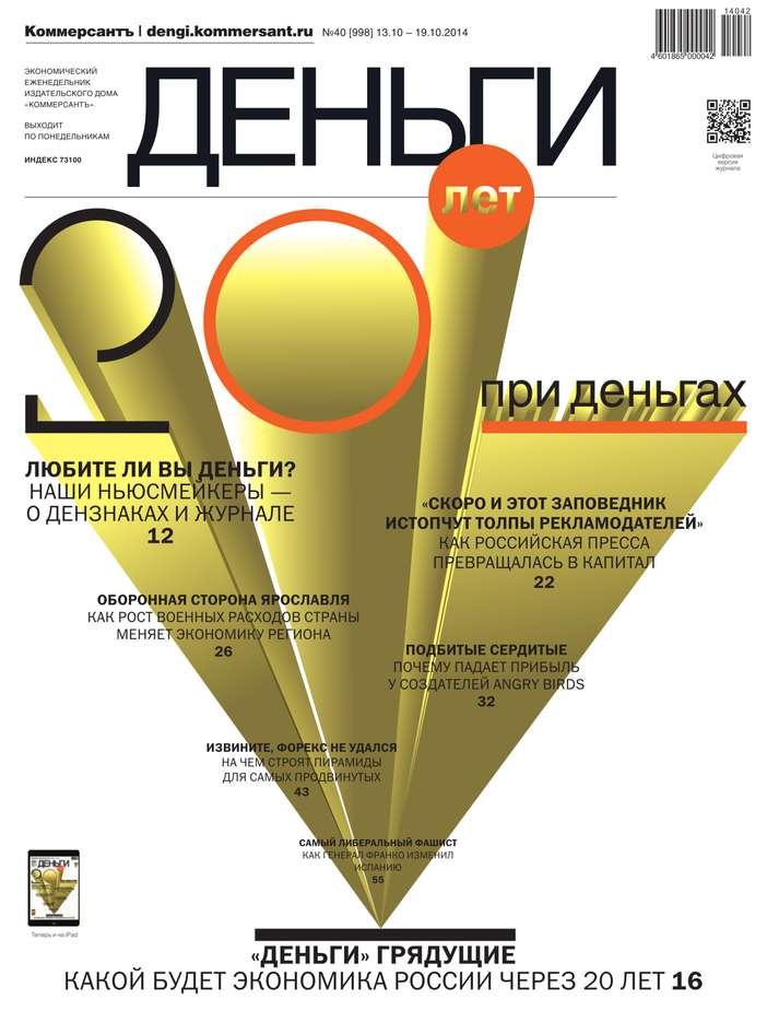 Редакция журнала КоммерсантЪ Деньги КоммерсантЪ Деньги 40-2014