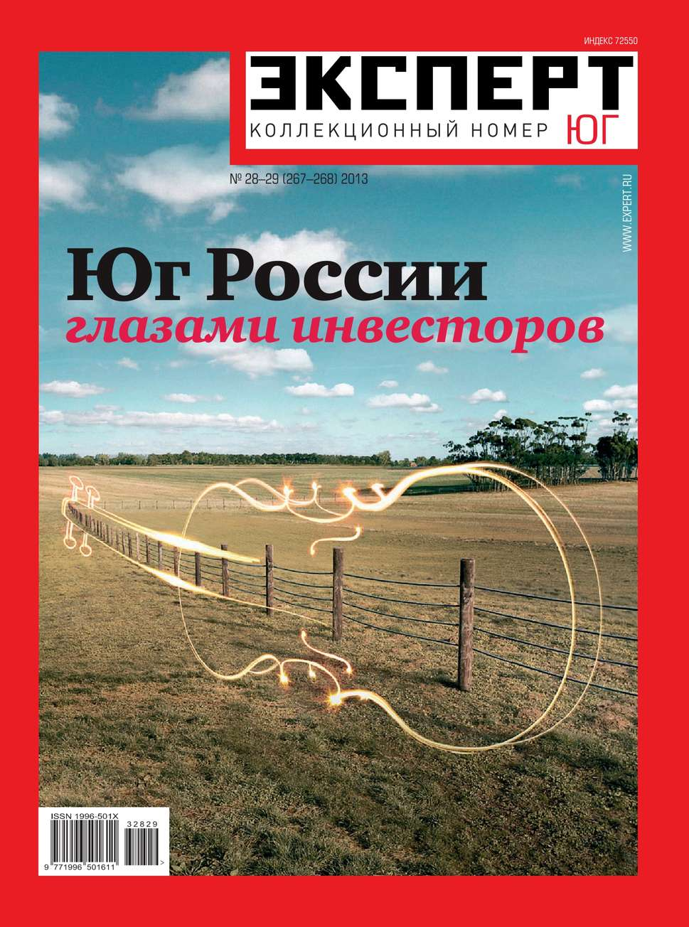 Редакция журнала Эксперт Юг Эксперт Юг 28-29/2013 цена