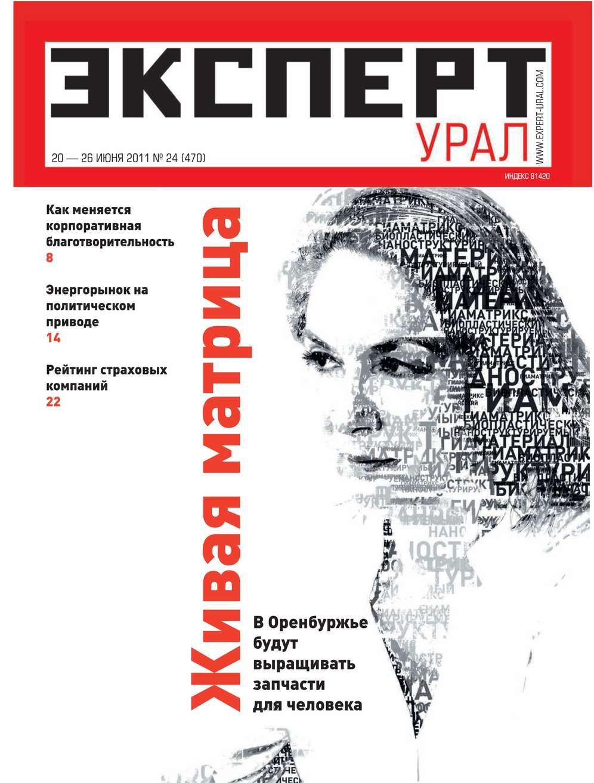 Редакция журнала Эксперт Урал Эксперт Урал 24-2011 цена 2017