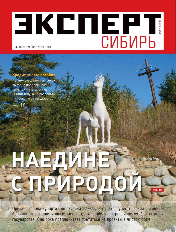 Эксперт Сибирь 22-2012
