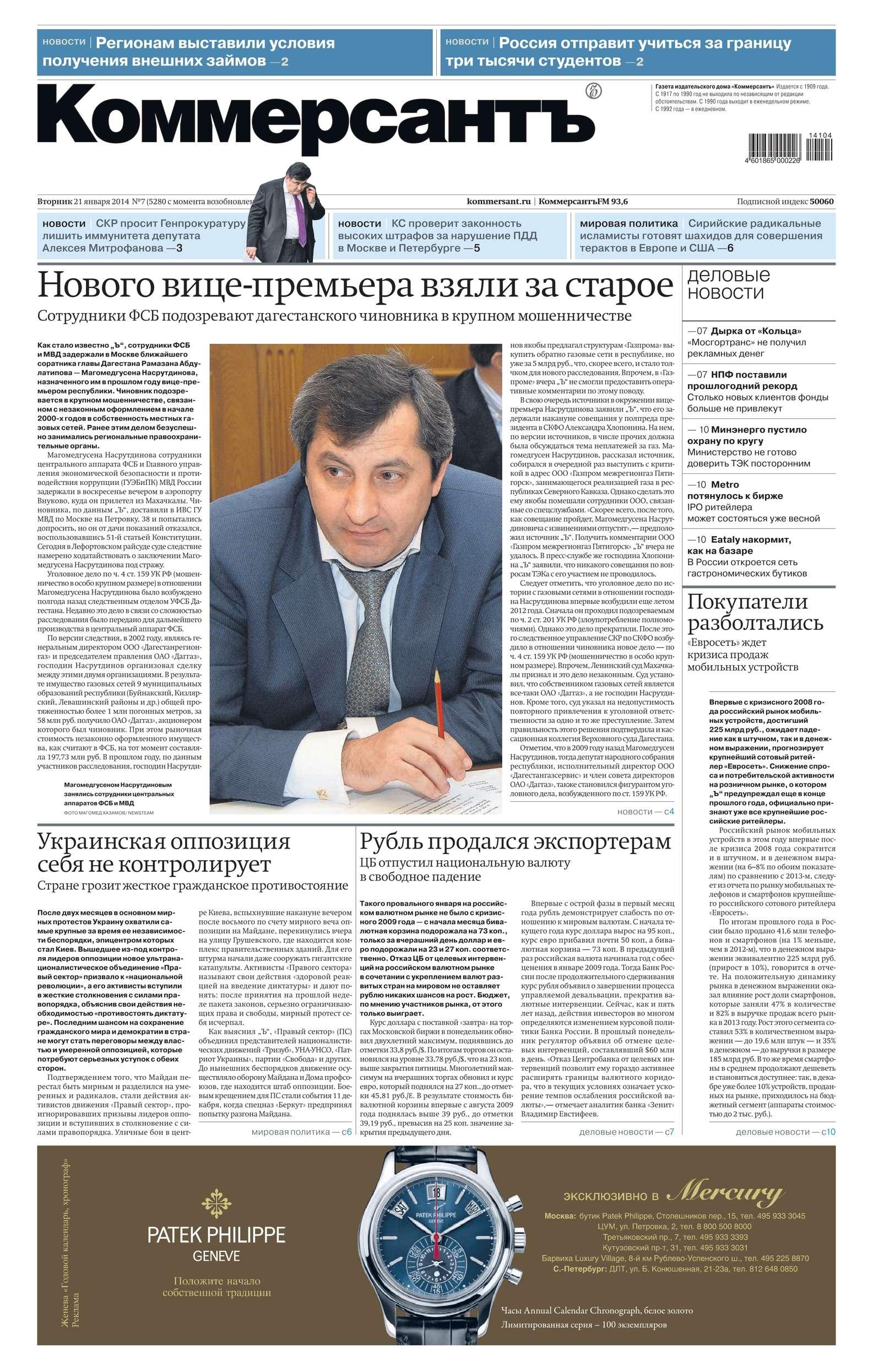 Редакция газеты Коммерсантъ (понедельник-пятница) КоммерсантЪ 7-2014