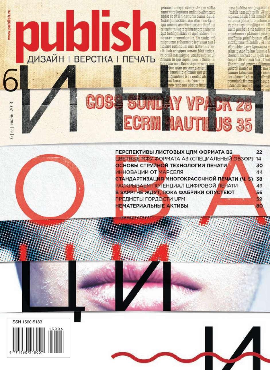 Редакция журнала Publish / Паблиш PUBLISH (Паблиш) 06-2013 журнал publish журнал publish 04 2016