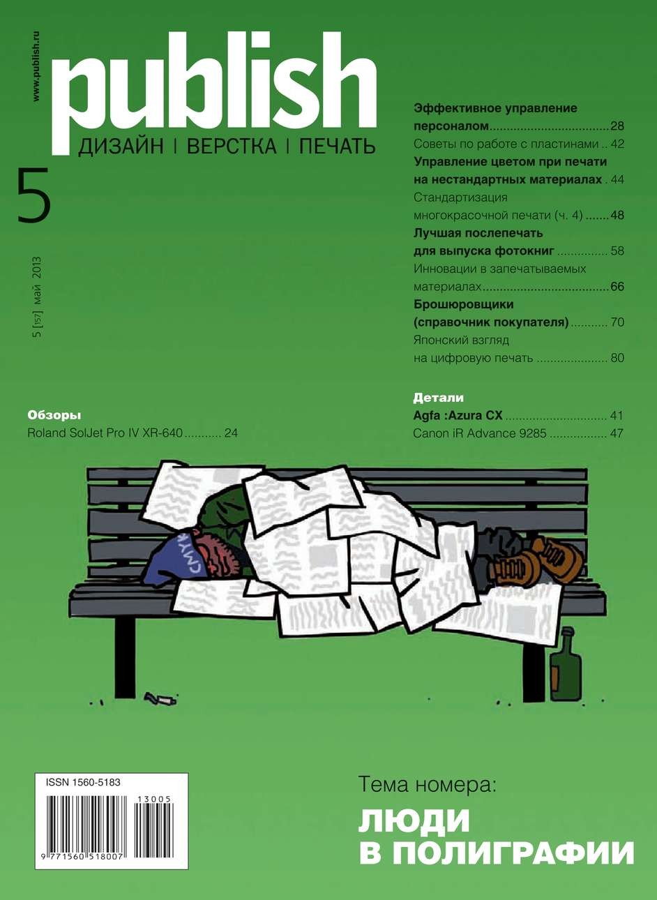 Редакция журнала Publish / Паблиш PUBLISH (Паблиш) 05-2013