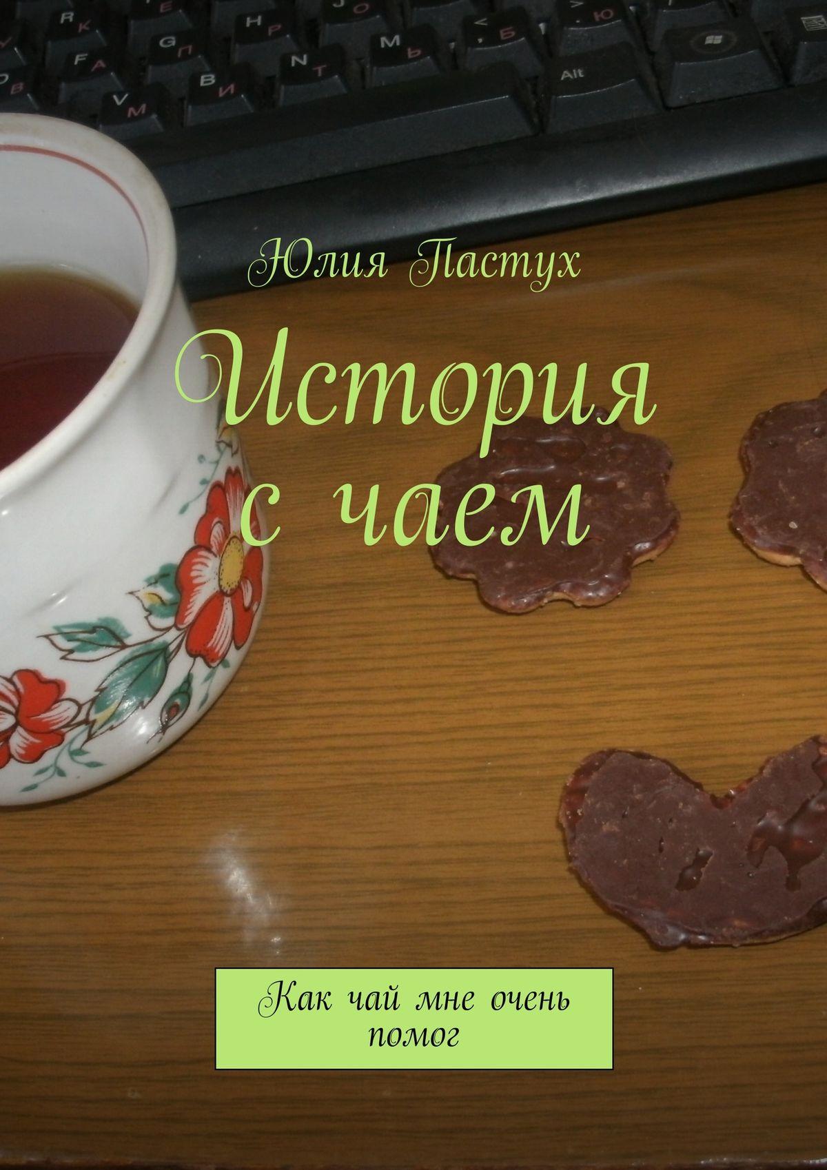 Юлия Пастух История с чаем. Как чай мне очень помог юлия пастух любовь впариже