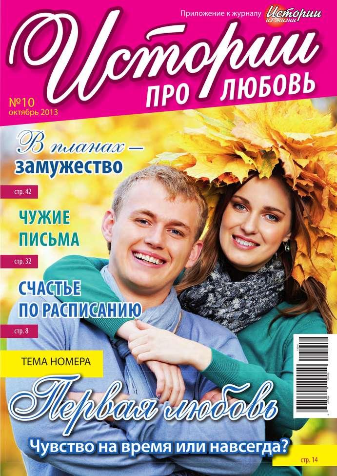 цена на Редакция журнала Успехи. Истории про любовь Истории про любовь 10-2013