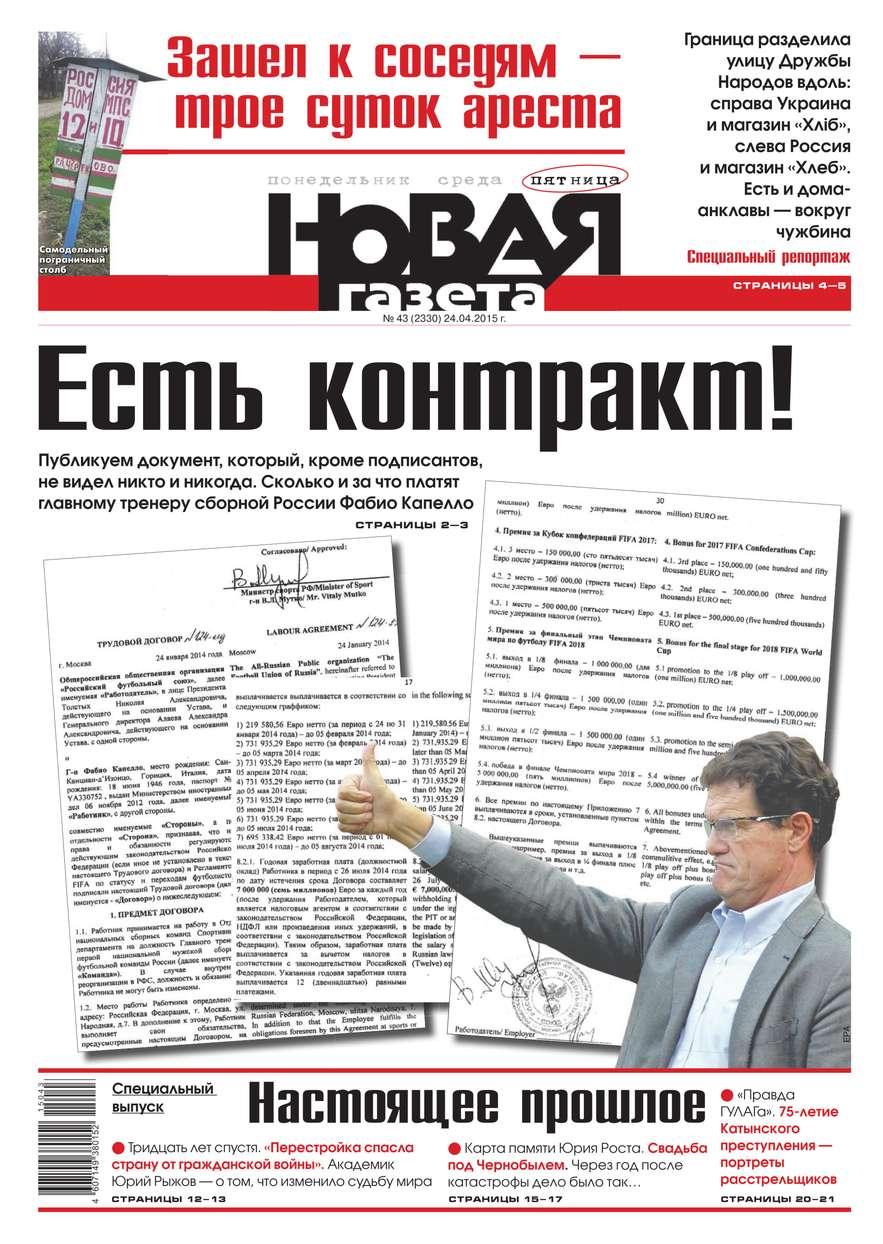 Редакция газеты Новая Газета Новая газета 43-2015 редакция газеты новая газета новая газета 120 2015