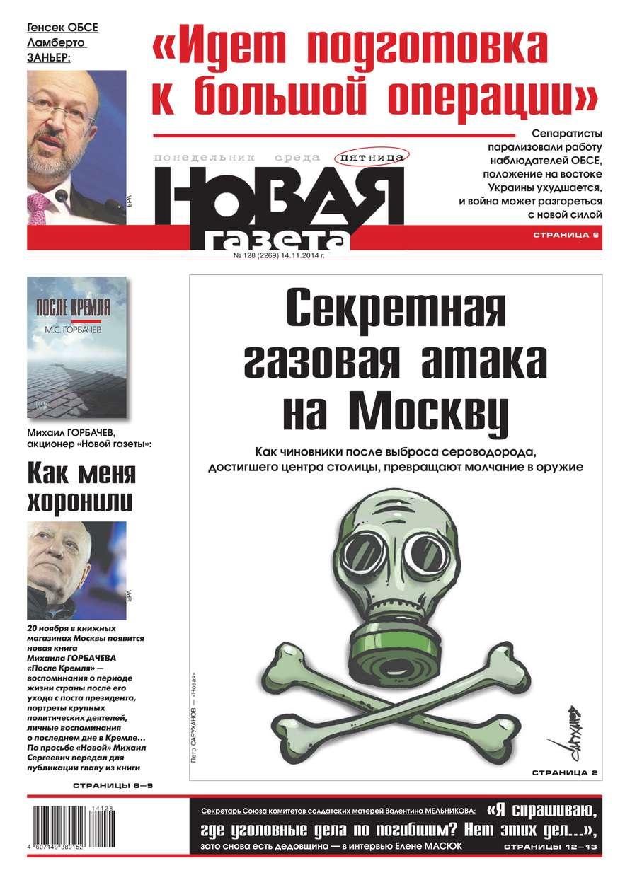 Редакция газеты Новая Газета Новая газета 128-2014 недорого