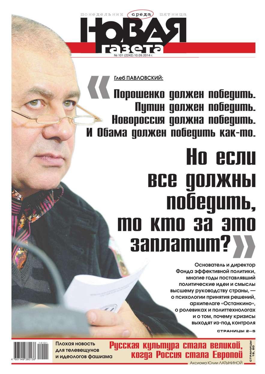 все цены на Редакция газеты Новая Газета Новая газета 101-2014 онлайн