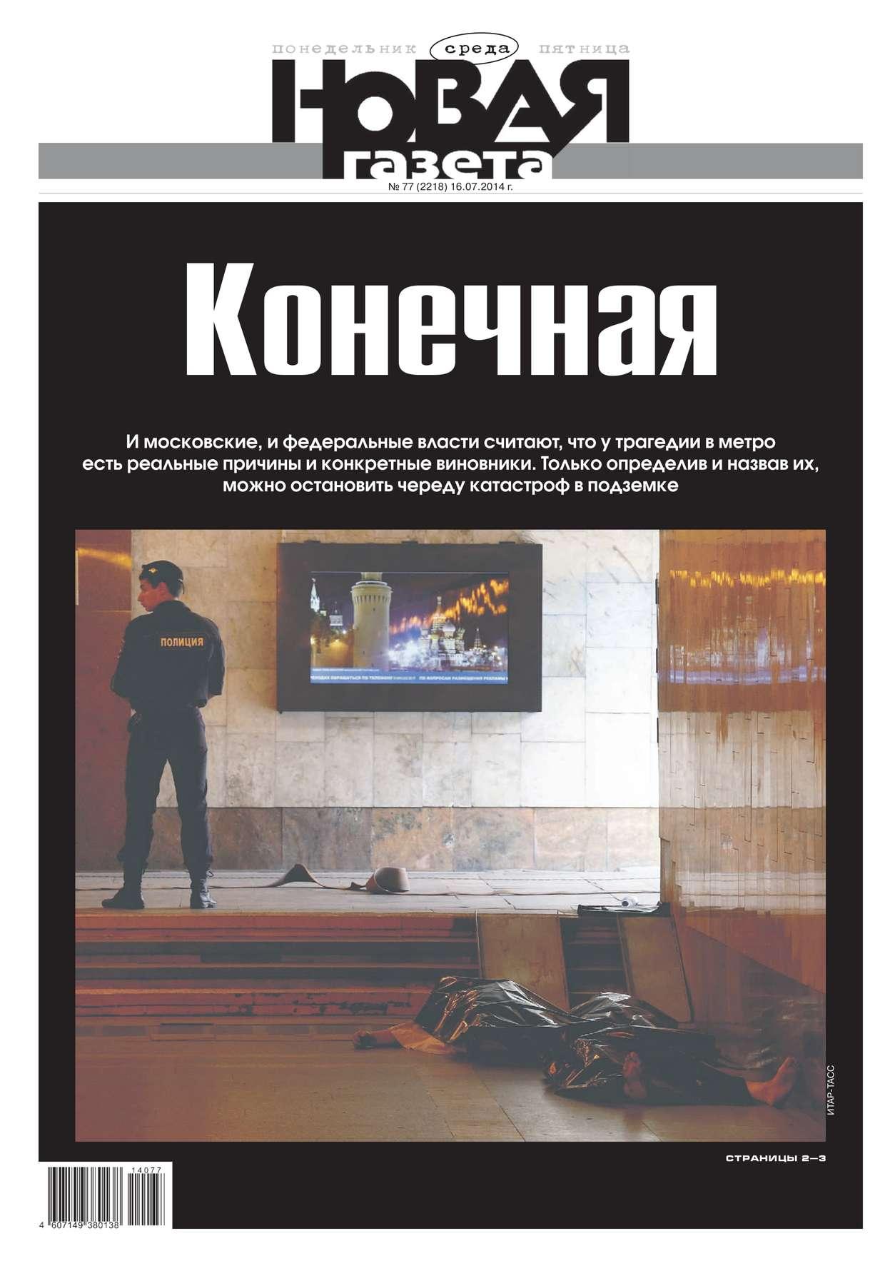 Редакция газеты Новая Газета Новая газета 77-2014 недорого