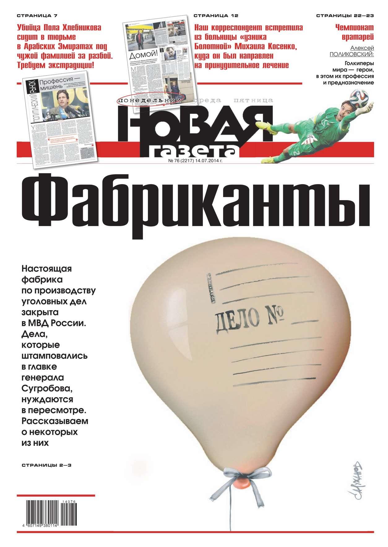 Редакция газеты Новая Газета Новая газета 76-2014 недорого