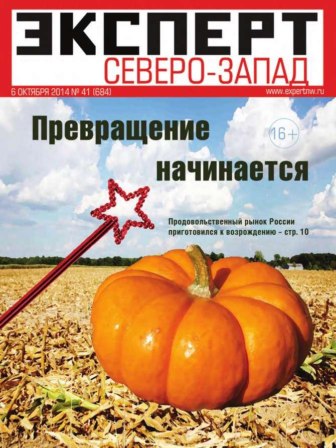 Редакция журнала Эксперт Северо-запад Эксперт Северо-Запад 41-2014