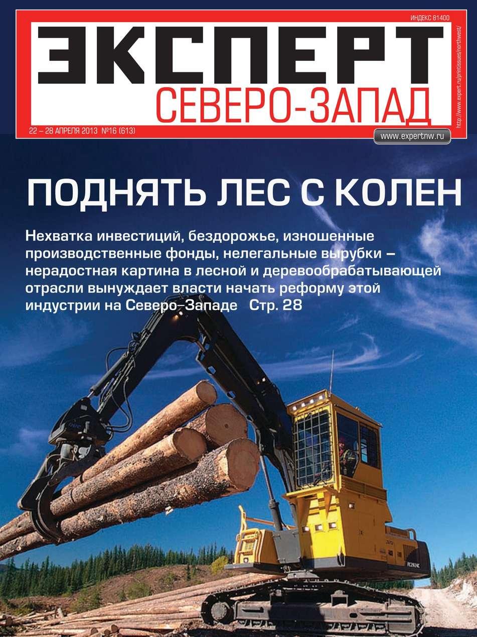 Редакция журнала Эксперт Северо-запад Эксперт Северо-Запад 16-2013