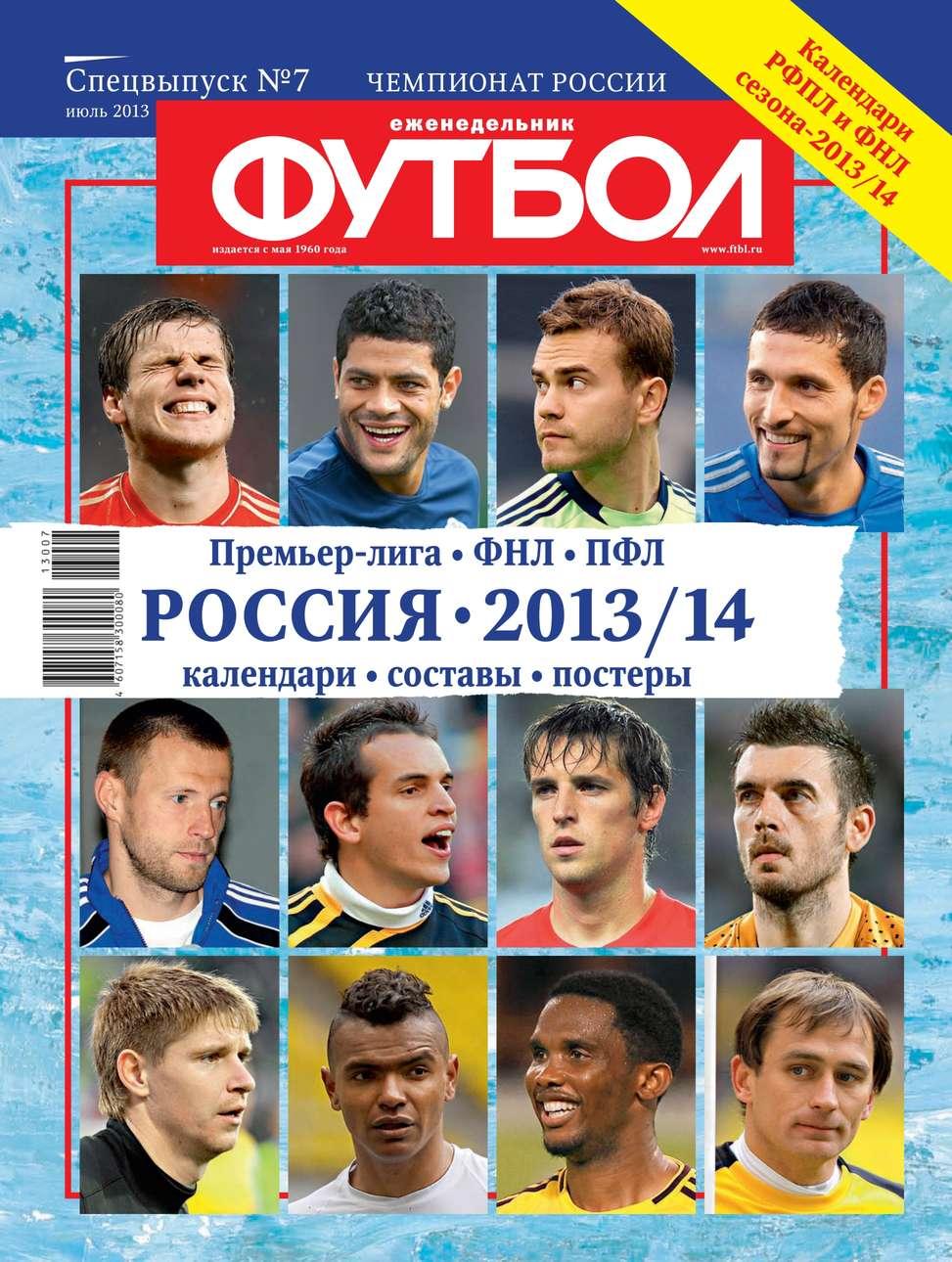 Редакция журнала Футбол Спецвыпуск Футбол Спецвыпуск 07-2013 футбол