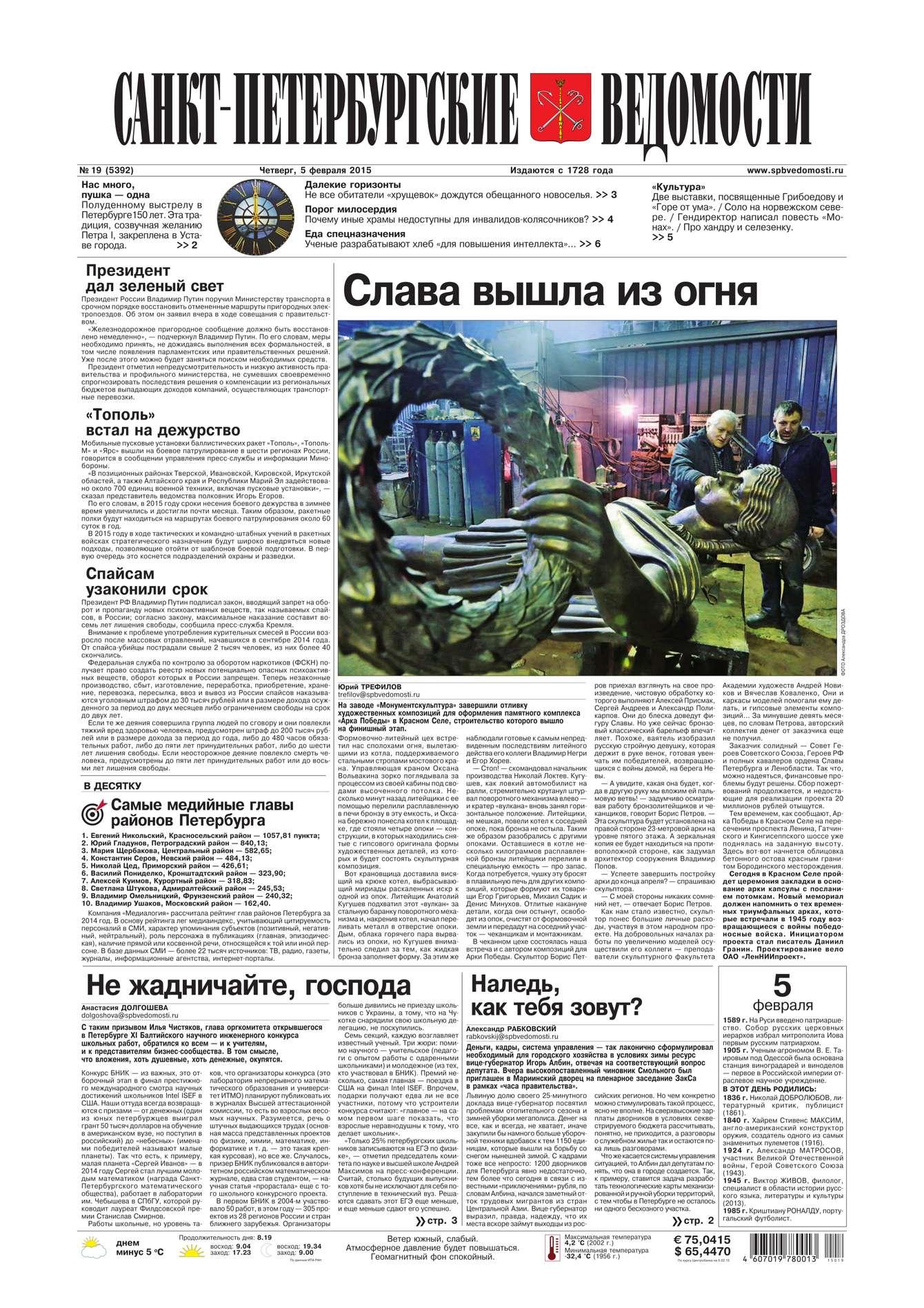 Редакция газеты Санкт-Петербургские ведомости Санкт-Петербургские ведомости 19-2015