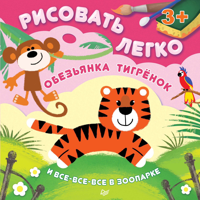 купить Ольга Кузнецова Обезьянка, тигрёнок и все-все-все в зоопарке. Рисовать легко! онлайн
