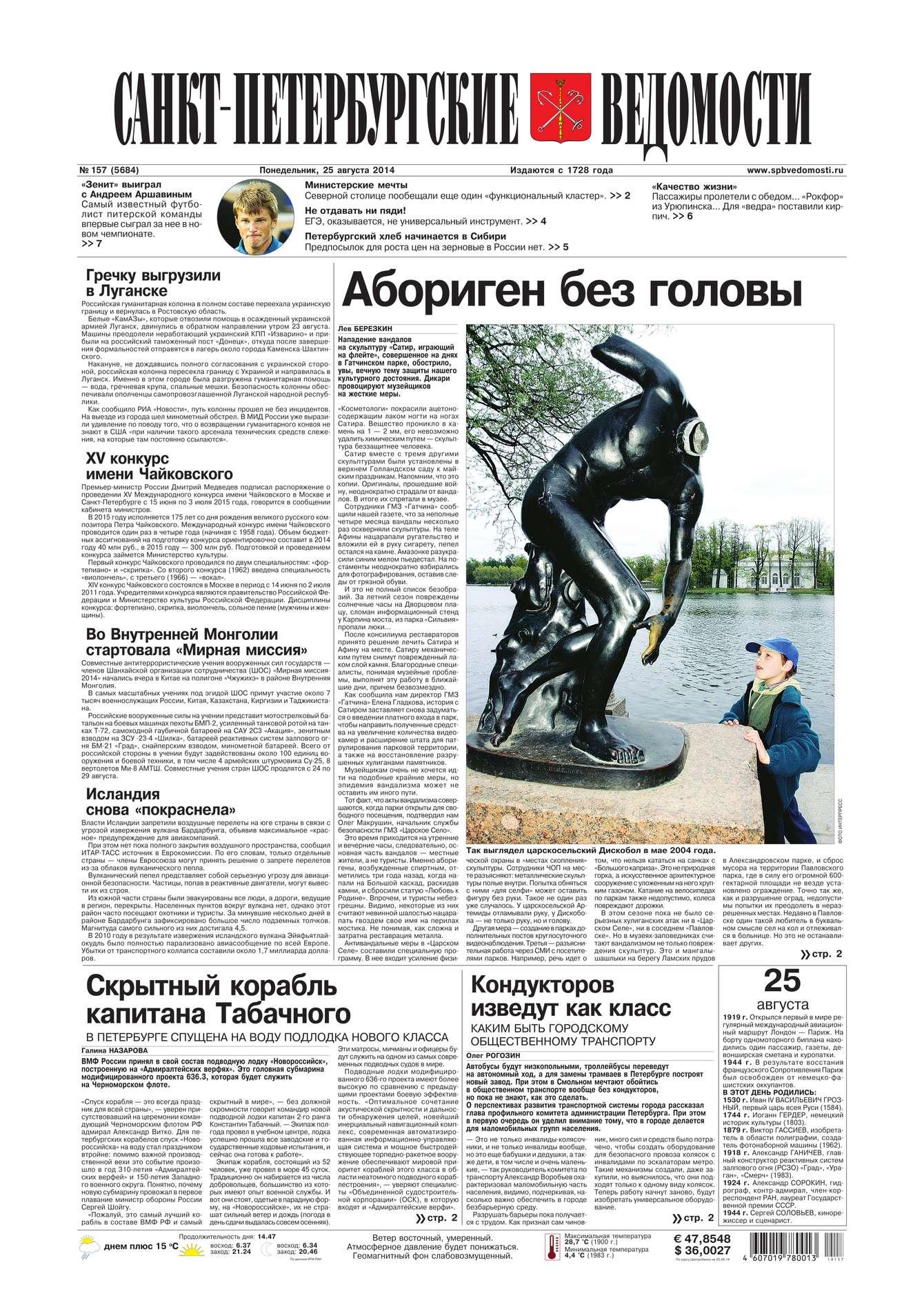 Санкт-Петербургские ведомости 157-2014