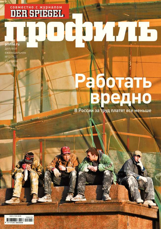 Редакция журнала Профиль Профиль 13-2015 редакция журнала профиль профиль 34 2015