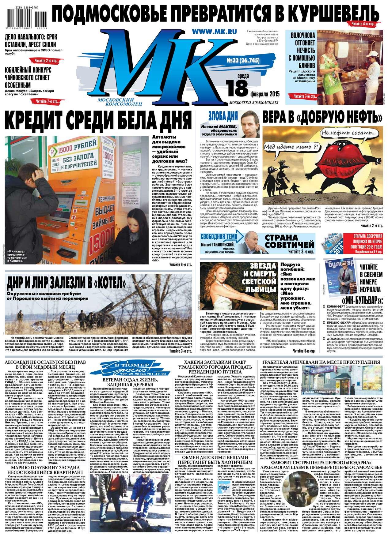 Редакция газеты МК Московский Комсомолец МК Московский Комсомолец 33-2015
