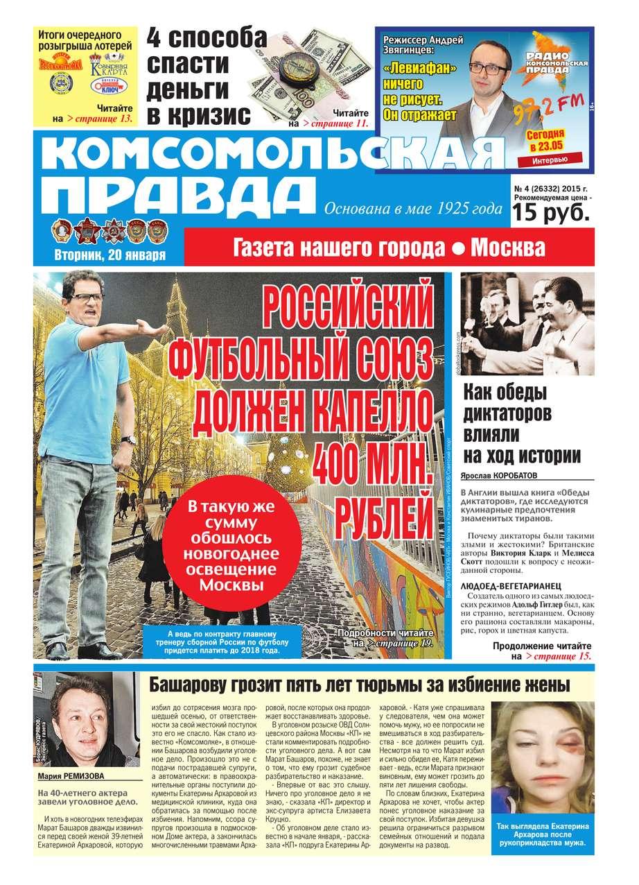 Комсомольская Правда. Москва 04-2015