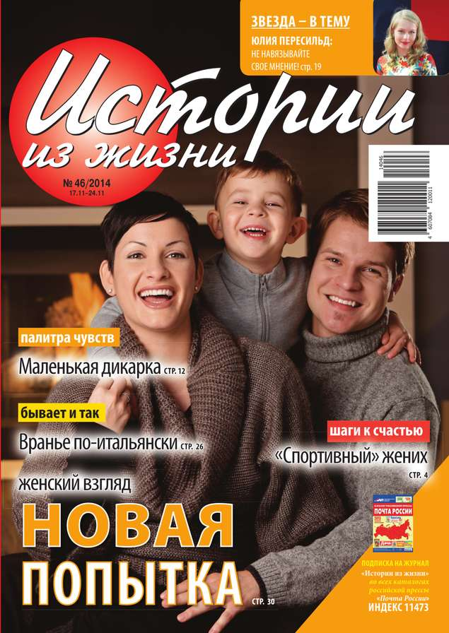 Редакция журнала Успехи. Истории из жизни Истории из жизни 46-2014