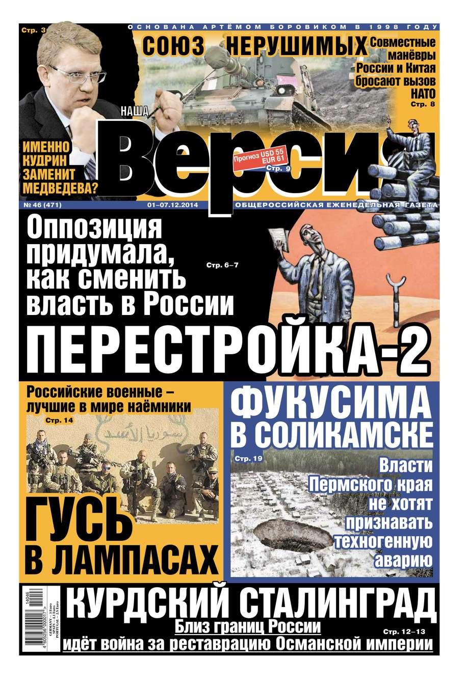 Редакция газеты Наша Версия Наша версия 46-2014 цена