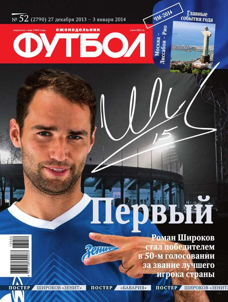 Футбол 52-2013-2013