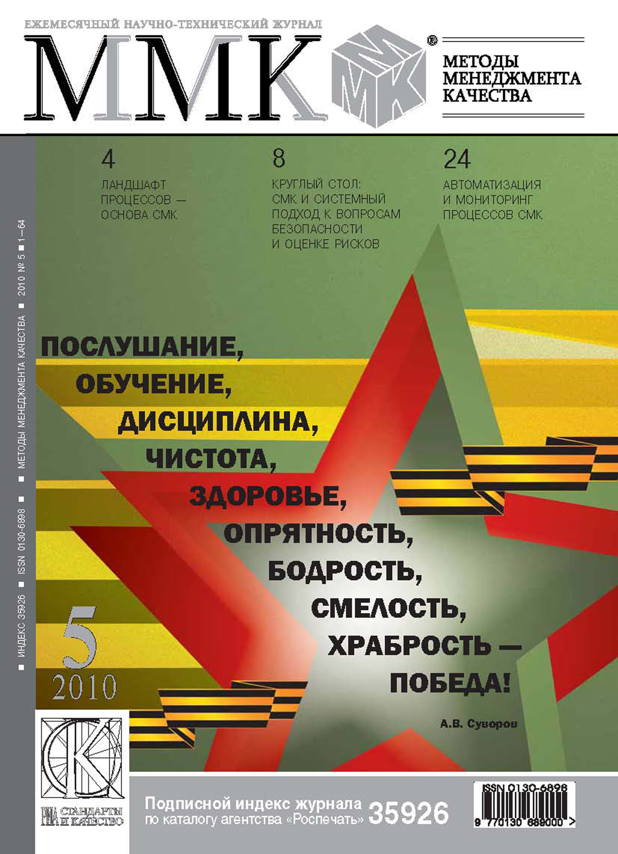 Отсутствует Методы менеджмента качества № 5 2010