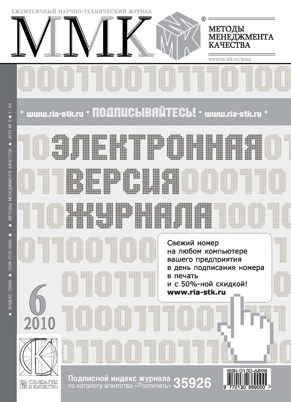 Отсутствует Методы менеджмента качества № 6 2010 отсутствует методы менеджмента качества 6 2010