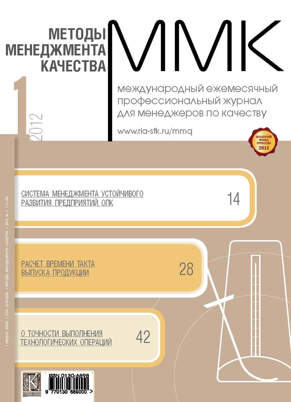 Отсутствует Методы менеджмента качества № 1 2012