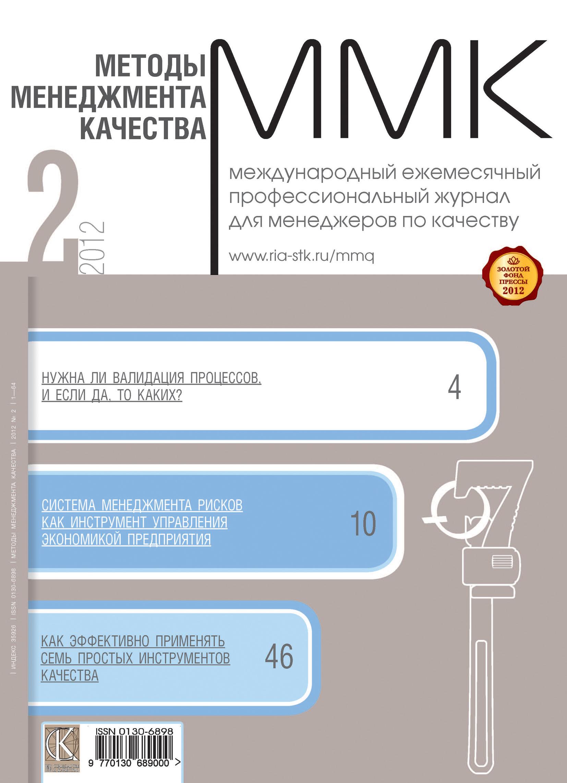 Отсутствует Методы менеджмента качества № 2 2012