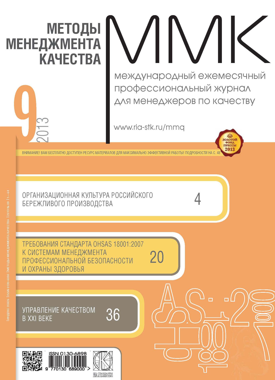 Отсутствует Методы менеджмента качества № 9 2013