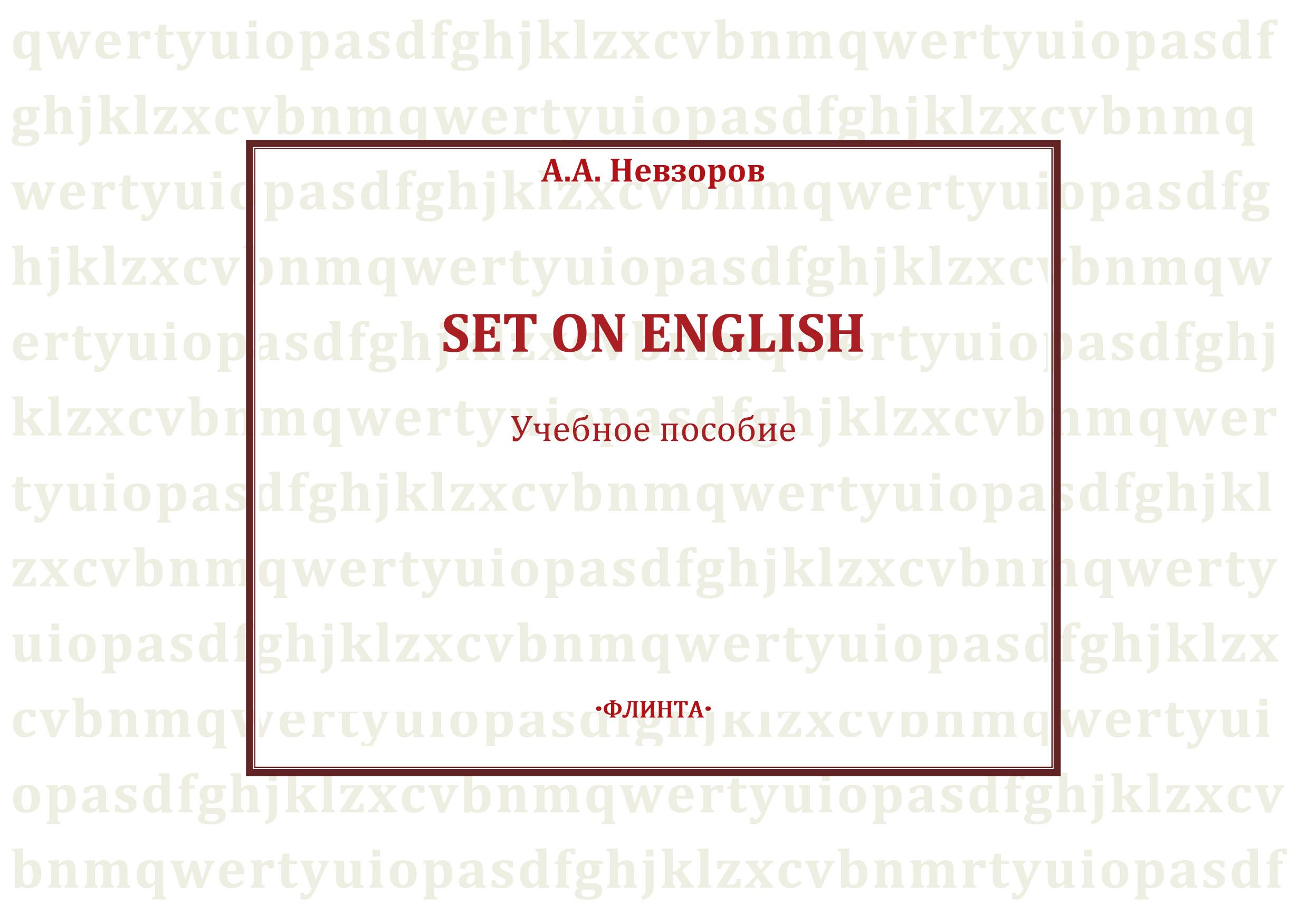 Александр Невзоров Set On English